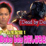 【#55】EIKOがデッドバイデイライトを生配信!【ゲーム実況】
