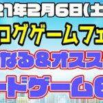 【アナログゲームフェスタ】気になる&オススメのボドゲ6選【ボードゲーム】