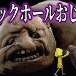 #6 映画のようなホラーゲーム実況『Little Nightmares-リトルナイトメア-』【スターボーイ】