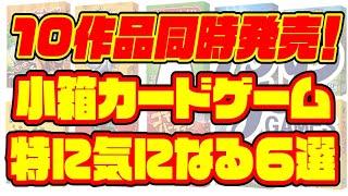 【小箱ボドゲ】ジーピーさんから登場した小箱カードゲーム6作品を紹介!【ボードゲーム】
