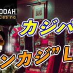 【エルドア】オンラインカジノ60分勝負!ヤルかヤラレルか!!