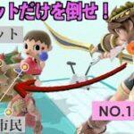 【究極難度】最もスマブラ力が試されるゲームがこちらです!!【スマブラマラソン#64】