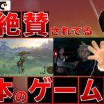 世界中で絶賛されている日本のゲーム6選!オープンワールド、JRPG、死にゲーなど、様々なジャンルが高評価!【SWITCH/PS4/PS5】