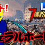 【7 Days to Die】ラスト!フェラルホードで生き残る!ゾンビサバイバルゲーム
