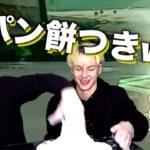 【東欧のもこう】世界初:ゲーム中に台パンで餅をついた漢。【マリオカート8DX】