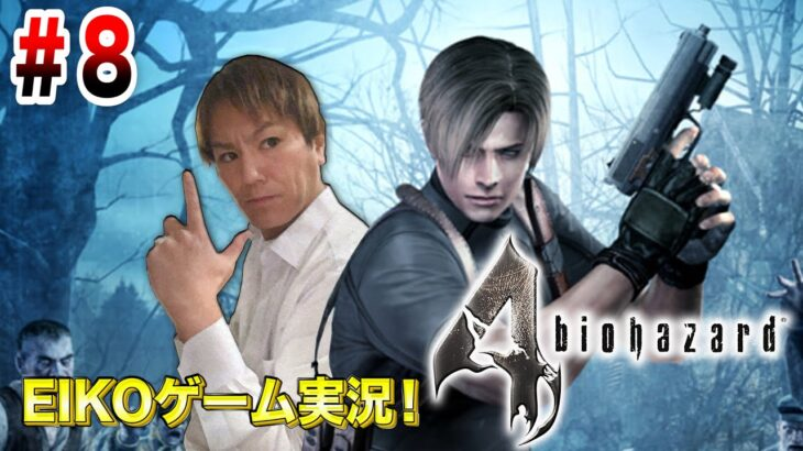 【#8】EIKOがバイオハザード4を生配信!【ゲーム実況】