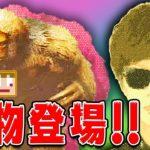#9【ARK】あの大物YouTuber登場&闇のデスゲーム開幕…!!【あくまで個人戦】