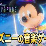 ディズニーの音楽ゲーム『ディズニーミュージックパレード』でALL PERFECTを狙う!【ミューパレ】Part02