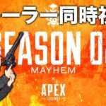 APEX LEGENDS │シーズン8のゲームプレイトレーラー一緒に見ようの会│ 渋谷ハル │