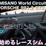 【ASSETTO CORSA COMPETIZIONE】#11 Eスポーツ / PCで始めるレースシム。 GT3キャリア第三戦レース2。
