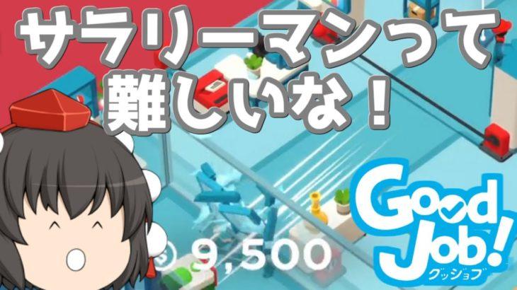 【ゆっくり実況】ゲームセンターAYA #1 Good job