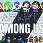 【Among Us】本当は仲が良いゲーム実況者10人でコラボ宇宙人狼!!#1【MSSP視点】