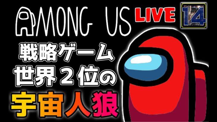 【Among Us】28さんとアモアス!! 戦略ゲーム世界2位の宇宙人狼!! yuta14視点