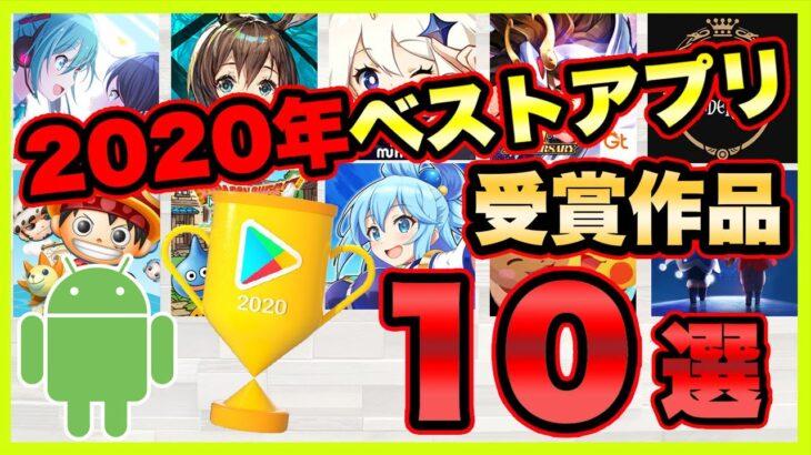 【おすすめスマホゲーム】Android「ベスト オブ 2020」受賞 アプリゲーム ランキングTop10【無料 面白い ソシャゲ】