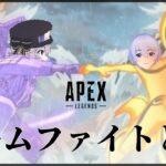 【Apex Legends】ドームファイト練習【ゲーム配信】