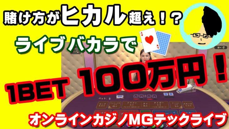 ユーチューバーヒカル超え!?オンラインカジノMGテックライブのライブバカラで1BET100万円賭けてみた!