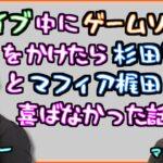 【中村悠一】ドライブ中のBGMにゲームソングをかけたら杉田智和とマフィア梶田しか喜ばなかった話