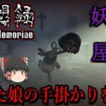 【ゆっくり実況】 大正時代の日本が舞台の和風ホラーゲーム 壊想録 Broken Memoriae 【ホラーゲーム】