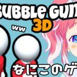 【Bubble Gun 3D】ふにゃふにゃゲームかわいいに決まってる【季咲あんこ  / ブイアパ】