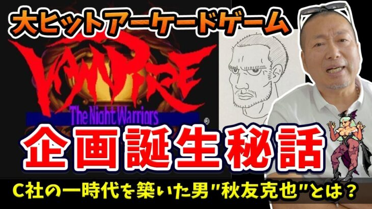C社のゲームデザインに大きく影響を与えた『秋友克也』という男【ヴァンパイア誕生秘話】
