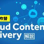 ゲーム向けCDN:Cloud Content Deliveryの紹介   Unite Now 2020