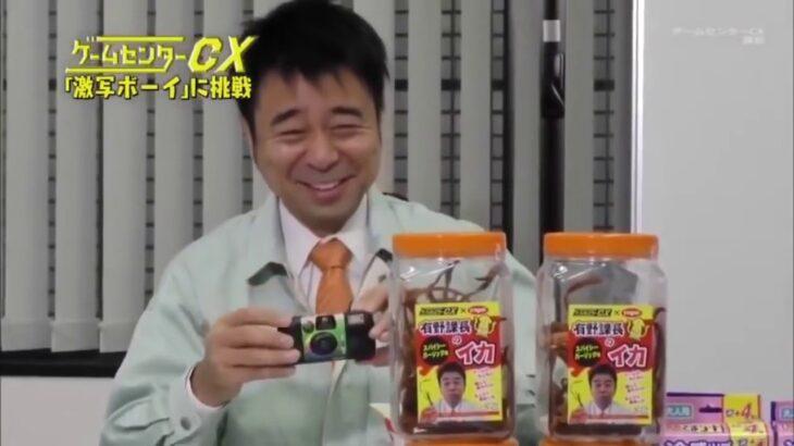 ゲームセンターCX #249 「激写ボーイ」 032120