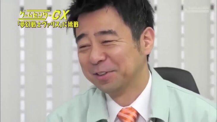 ゲームセンターCX #293 「夢幻戦士ヴァリス」 032020