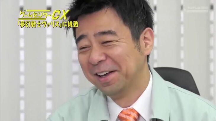 ゲームセンターCX #293 「夢幻戦士ヴァリス」 032020 – New