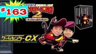 ☆ゲームセンターCX★Game Center CX #163『スーパードンキーコング2(中編)』
