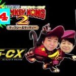 ☆ゲームセンターCX★Game Center CX #164『スーパードンキーコング2(後編)』