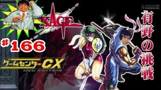 ☆ゲームセンターCX★Game Center CX #166『KAGE』
