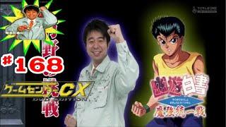 ☆ゲームセンターCX★Game Center CX #168『幽遊白書  魔強統一戦』