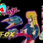 ☆ゲームセンターCX★Game Center CX #224『地底戦空バゾルダー』
