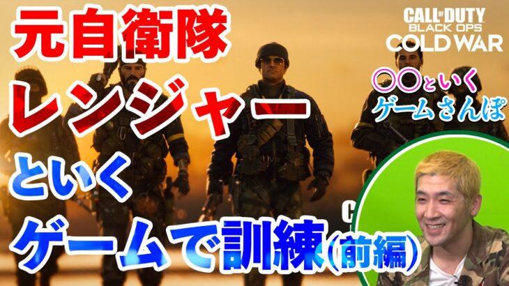 【ゲームさんぽ】元自衛隊・レンジャーといくCoD BOCW 基礎訓練 (前編)