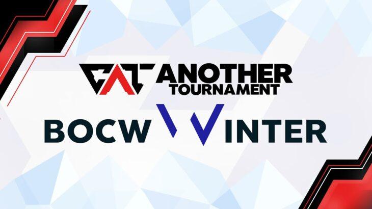 【#CoDBOCW 大会】ANOTHER TOURNAMENT BOCW in WINTER準決勝、決勝【#eスポーツ】