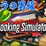 【生放送】料理人になれるゲームで飯テロ料理連発します【Cooking Simulator】