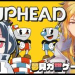 【Cuphead】鬼畜なカートゥーンゲームでも余裕よ!!【 #夢見ガ磁 /磁富モノエ/夢咲刻夜】