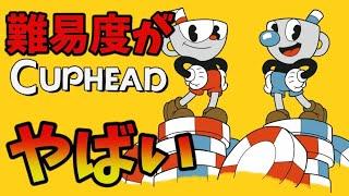 【Cuphead】鬼畜難易度のヤバイアクションゲーム #3
