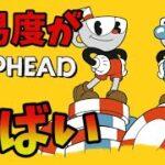 【Cuphead】鬼畜難易度のヤバイアクションゲームを難易度HARDで #1