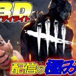 【DBD/デッドバイデイライト】あの超絶ゲームで超絶配信してくぜええええ!極!!!【サンシャイン池崎】