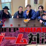 新春特別企画 DEEP SQUAD ゲーム対決#1
