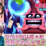 【ゲーム実況】桃鉄でめちゃワイワイ- #2【DIALOGUE+】