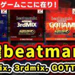 【元祖音楽ゲーム】DOLCE.の5鍵beatmania配信 #1 (リベンジ)【2nd mix, 3rd mix, GOTTAMIX】