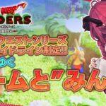 【DQB】ドラクエシリーズ配信ガイドライン制定! 変わってゆく「ゲーム」と「みんな」のおはなし【魔王マグロナ】