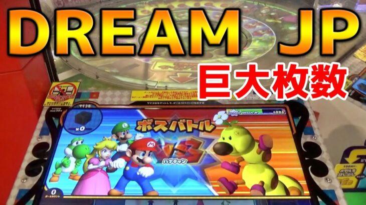 マリオゲームで夢の「DREAM JP」約5000枚が放置されてました・・・【メダルゲーム】