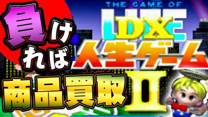 最下位は高額商品を買取させられる!?『DX人生ゲーム2』をトライオルで実況プレイ #1