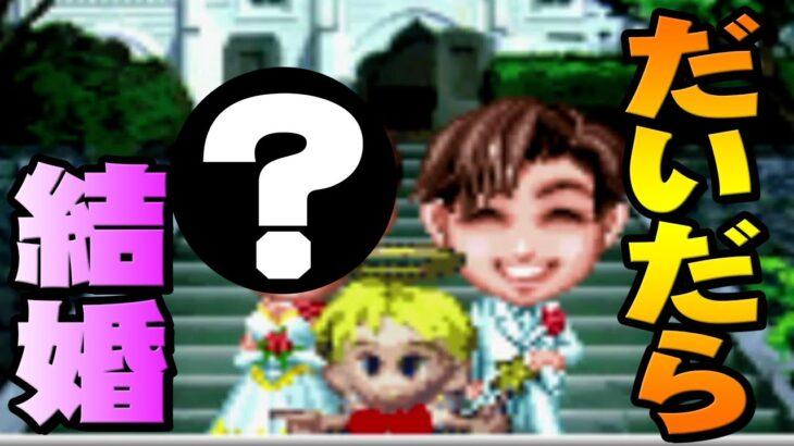 皆さん、僕は幸せになります『DX人生ゲーム2』をトライオルで実況プレイ #4