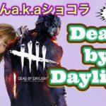 【DbD】ゲーム下手女子によるデッドバイデイライト