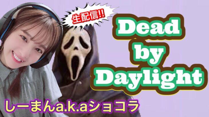 【DbD】ゲーム下手女子によるドタばたデッドバイデイライト
