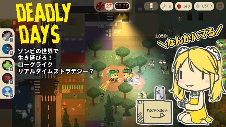 【DeadlyDays】ゾンビの世界を生き抜け!ローグライトな指示出し(?)ゲーム